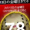 friday13th_120x120.png