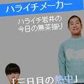 haraichi_maker120x120.jpg