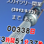 skytree_cd_sss.jpg